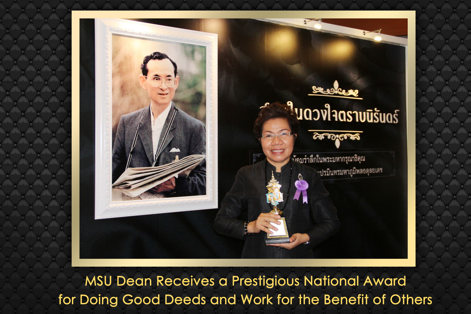Research & News News Share 0 Display : Grid Time MSU Dean Receives a Prestigious National Award for Doing Good Deeds and Work for the Benefit of Others