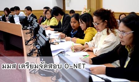 มมส เตรียมจัดสอบ O-NET