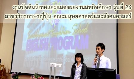งานปัจฉิมนิเทศและแสดงผลงานสหกิจศึกษา รุ่นที่ 26 สาขาวิชาภาษาญี่ปุ่น คณะมนุษยศาสตร์และสังคมศาสตร์