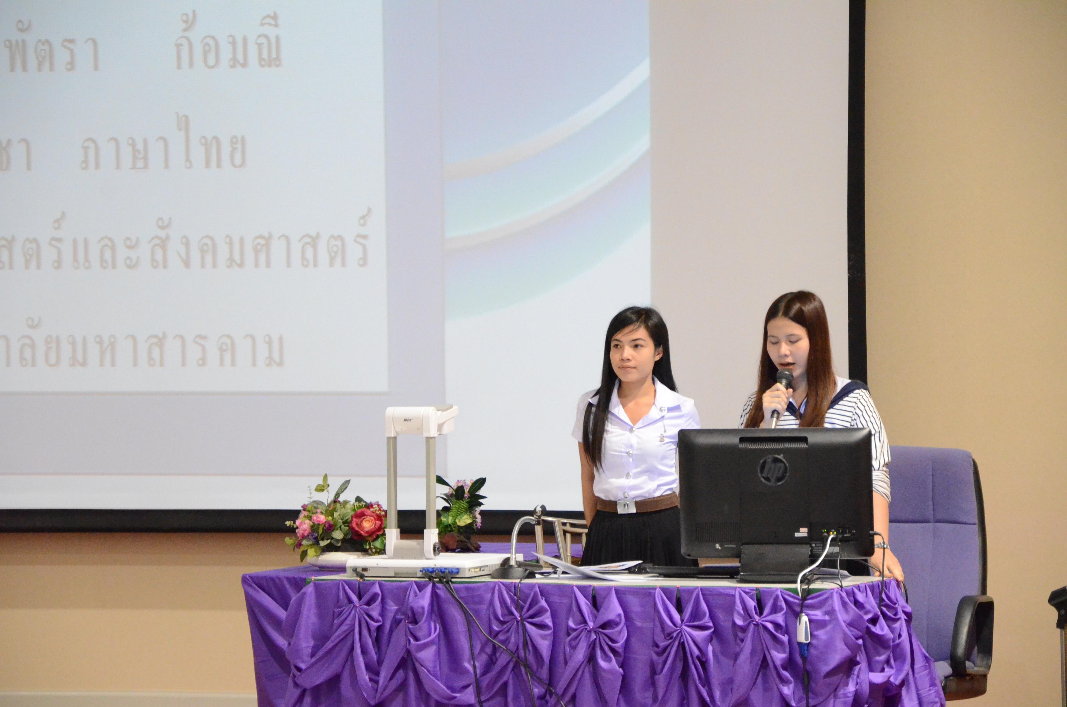 งานปัจฉิมนิเทศและแสดงผลงานสหกิจศึกษา รุ่นที่ 26 นิสิตสาขาวิชาภาษาไทยคณะมนุษยศาสตร์และสังคมศาสตร์