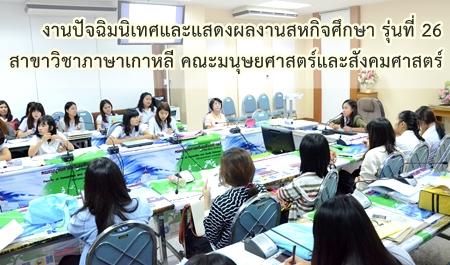 งานปัจฉิมนิเทศและแสดงผลงานสหกิจศึกษา รุ่นที่ 26 นิสิตสาขาวิชาภาษาเกาหลี คณะมนุษยศาสตร์และสังคมศาสตร์