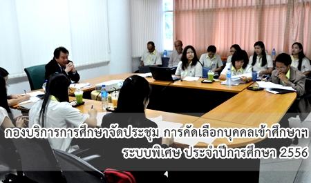 กองบริการการศึกษาจัดประชุม เรื่องการคัดเลือกบุคคลเข้าศึกษาฯ ระบบพิเศษ ประจำปีการศึกษา 2556