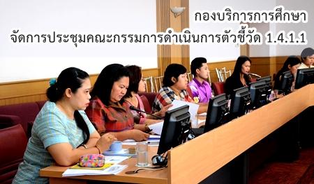 กองบริการการศึกษาจัดการประชุมคณะกรรมการดำเนินการตัวชี้วัด 1.4.1.1