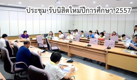 ประชุม รับนิสิตใหม่ระดับปริญญาตรี ระบบรับตรง ปีการศึกษา 2557