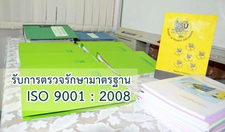 กองบริการการศึกษา รับการตรวจรักษามาตรฐาน ISO 9001 : 2008 ปีที่ 2