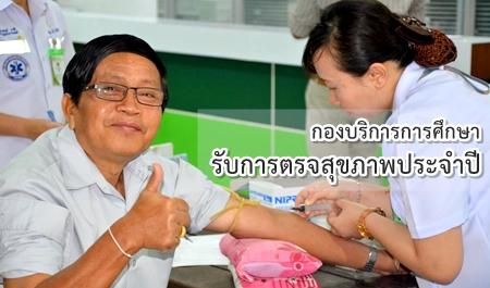 กองบริการการศึกษา รับการตรจสุขภาพประจำปี