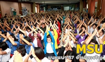 21  สิงหาคม 2556  มมส แนะแนวการศึกษาระดับปริญญาตรี จังหวัดอำนาจเจริญ