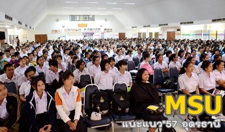 21   สิงหาคม 2556  มมส แนะแนวการศึกษาระดับปริญญาตรี จังหวัดอุดรธานี