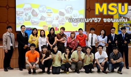 23 สิงหาคม 2556 มมส แนะแนวการศึกษาระดับปริญญาตรี จังหวัดขอนแก่น