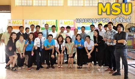 28 สิงหาคม 2556 มมส แนะแนวการศึกษาระดับปริญญาตรี จังหวัดบุรีรัมย์