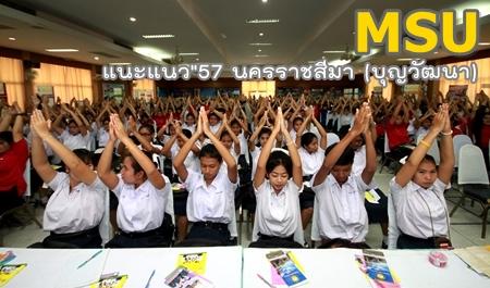 29 สิงหาคม 2556  มมส แนะแนวการศึกษาระดับปริญญาตรี จังหวัดนครราชสีมา