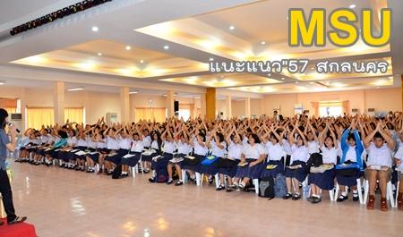 29 สิงหาคม 2556 มมส แนะแนวการศึกษาระดับปริญญาตรี จังหวัดสกลนคร