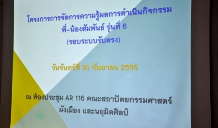 โครงการการจัดการความรู้ การดำเนินกิจกรรมแนะแนวการศึกษา (พี่ - น้องสัมพันธ์) รุ่นที่ 6