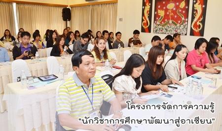 โครงการจัดการความรู้  เรื่อง นักวิชาการศึกษาพัฒนาสู่อาเซียน