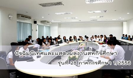 งานสหกิจศึกษา จัดงานปัจฉิมนิเทศและแสดงผลงานสหกิจศึกษา  รุ่นที่ 28 ภาคการศึกษา 1/2556