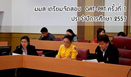 มมส เตรียมจัดสอบ GAT-PAT ครั้งที่ 1  ประจำปีการศึกษา 2557