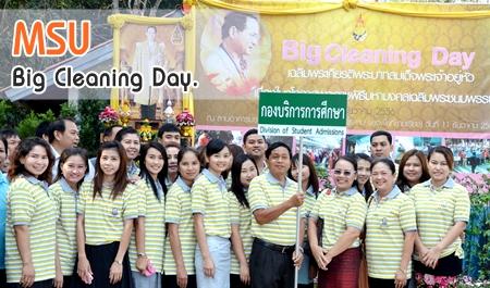 Big Cleaning Day เฉลิมพระเกียรติพระบาทสมเด็จพระจ้าอยู่หัว เนื่องในวโรกาสพระราชพิธีมหามงคลเฉลิมพระชนมพรรษา