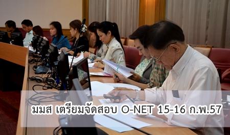 มมส เตรียมจัดสอบ O-NET 15-16 ก.พ.57 นี้
