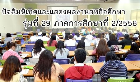 ปัจฉิมนิเทศและแสดงผลงานสหกิจศึกษา รุ่นที่ 29 สาขาวิชาภาษาไทย