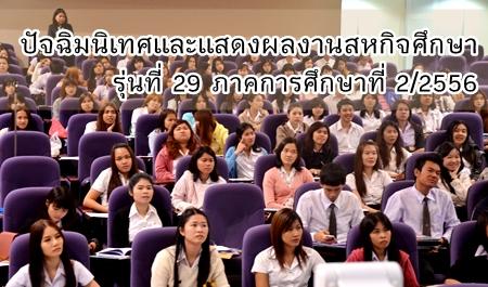 ปัจฉิมนิเทศและแสดงผลงานสหกิจศึกษา รุ่นที่ 29 สาขาวิชาภาษาจีน