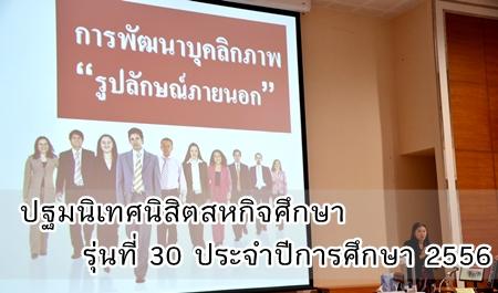 ปฐมนิเทศนิสิตสหกิจศึกษา รุ่นที่ 30  ประจำปีการศึกษา 2556
