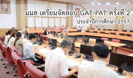 มมส เตรียมจัดสอบ GAT-PAT ครั้งที่ 2  ประจำปีการศึกษา 2557