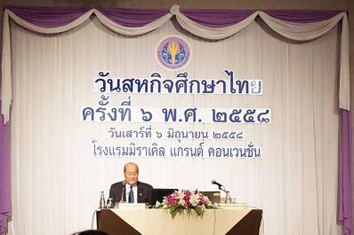 """งานสหกิจศึกษาเข้าร่วมงาน วันสหกิจศึกษาไทย ครั้งที่ 6 """"มองภาพสหกิจศึกษาไทยเมื่อโลกไพรมแดน"""""""