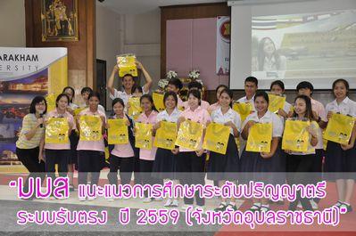 มมส แนะแนวการศึกษาระดับปริญญาตรี ระบบรับตรง  ปี 2559 (จังหวัดอุบลราชธานี)