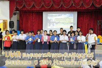 มมส แนะแนวการศึกษาระดับปริญญาตรี ระบบรับตรง  ปี 2559 (จังหวัดอำนาจเจริญ)