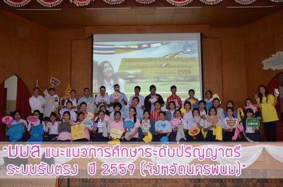 มมส แนะแนวการศึกษาระดับปริญญาตรี ระบบรับตรง  ปี 2559 (จังหวัดนครพนม)