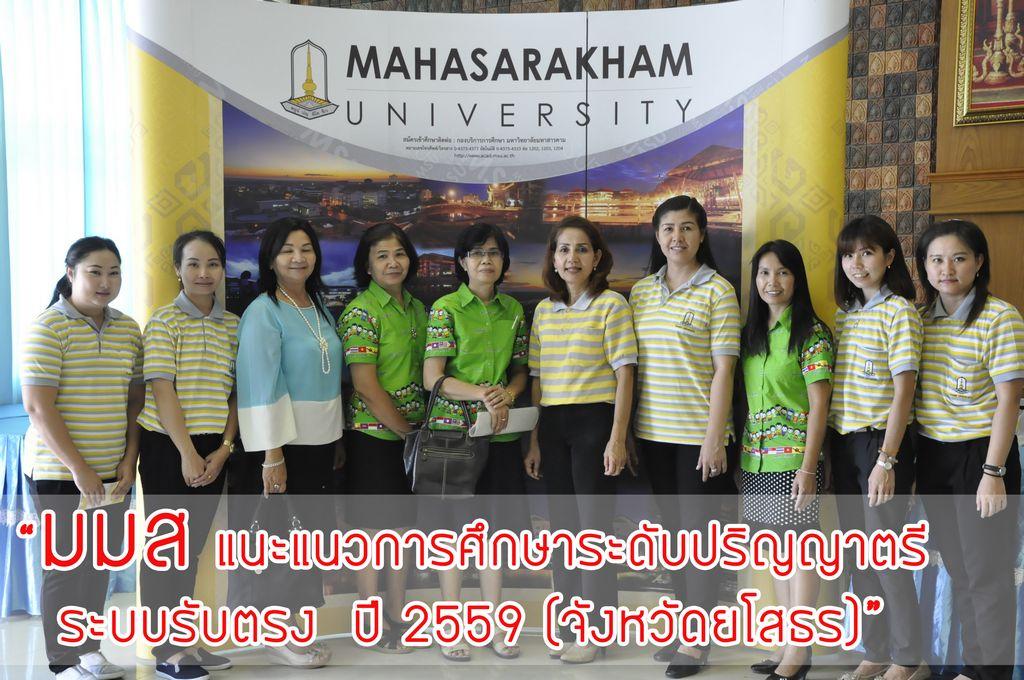 มมส แนะแนวการศึกษาระดับปริญญาตรี ระบบรับตรง  ปี 2559 (จังหวัดยโสธร)