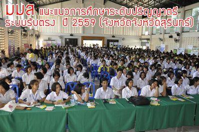 มมส แนะแนวการศึกษาระดับปริญญาตรี ระบบรับตรง  ปี 2559 (จังหวัดสุรินทร์)