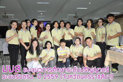 มมส แนะแนวการศึกษาระดับปริญญาตรี ระบบรับตรง  ปี 2559 (จังหวัดนครราชสีมา)
