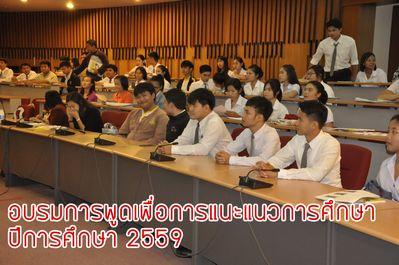 อบรมการพูดเพื่อการแนะแนวการศึกษา ปีการศึกษา 2559