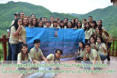 โครงการแลกเปลี่ยนเรียนรู้ผลการดำเนินงานแนะแนวการศึกษา ประจำปีการศึกษา 2559