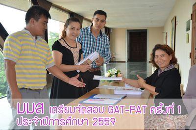 มมส เตรียมจัดสอบ GAT-PAT ครั้งที่ 1  ประจำปีการศึกษา 2559