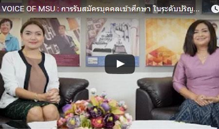 ผู้อำนวยการกองบริการการศึกษา ให้สัมภาษณ์ในรายการ VOICE OF MSU