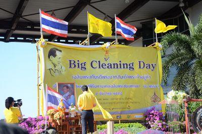 กองบริการการศึกษา มมส เข้าร่วมงาน Big Cleaning Day เฉลิมพระเกียรติ