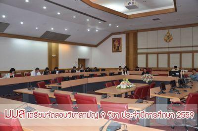 มมส เตรียมจัดสอบวิชาสามัญ 9 วิชา ประจำปีการศึกษา 2559