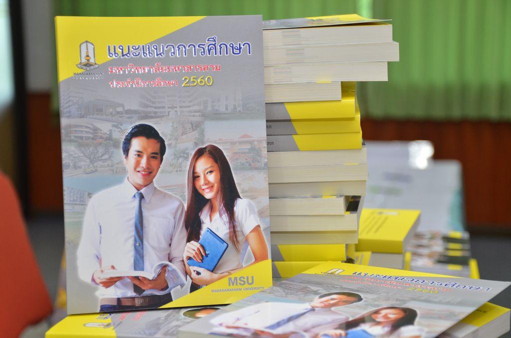 มมส จัดแนะแนวการศึกษาในระดับปริญญาตรี ระบบรับตรง ประจำปีการศึกษา 2560 ในเขตภาคตะวันออกเฉียงเหนือ