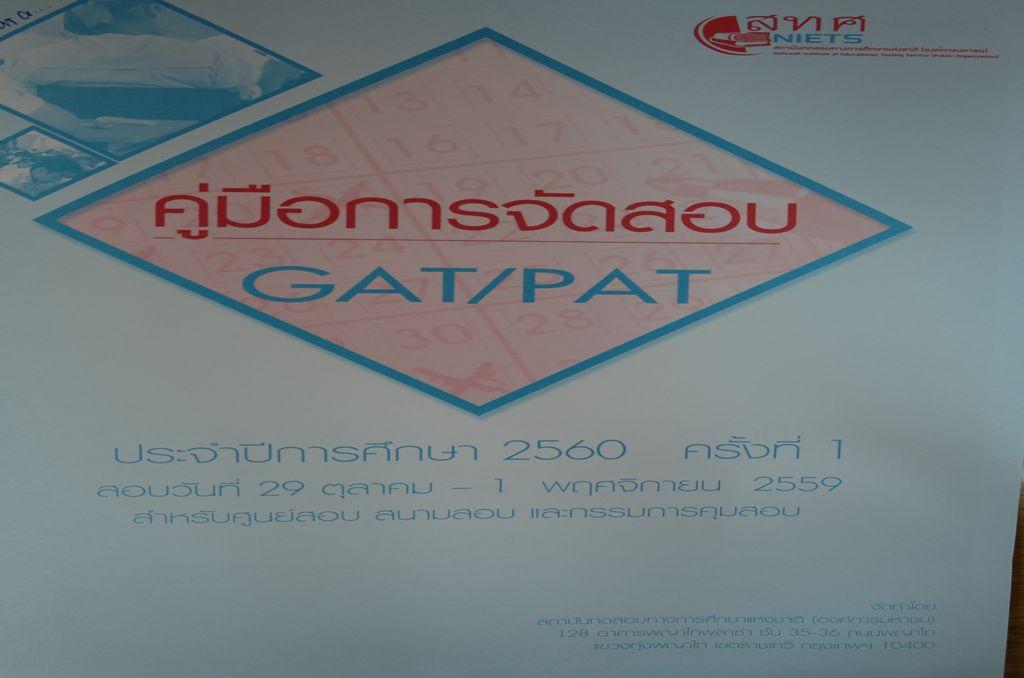 มมส เตรียมจัดสอบ GAT-PAT ครั้งที่ 1  ประจำปีการศึกษา 2560