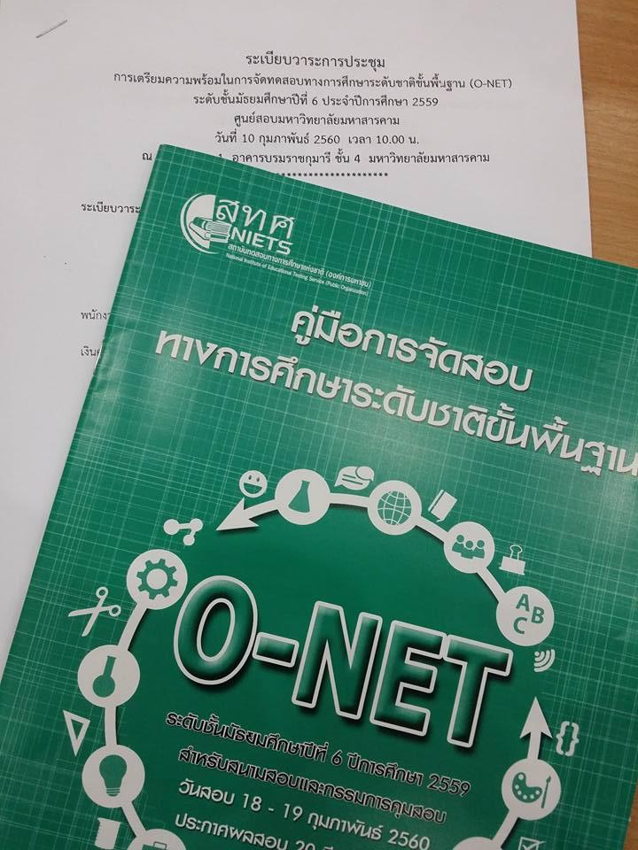 มมส จัดประชุม เตรียมจัดสอบ O-NET ปีการศึกษา 2559