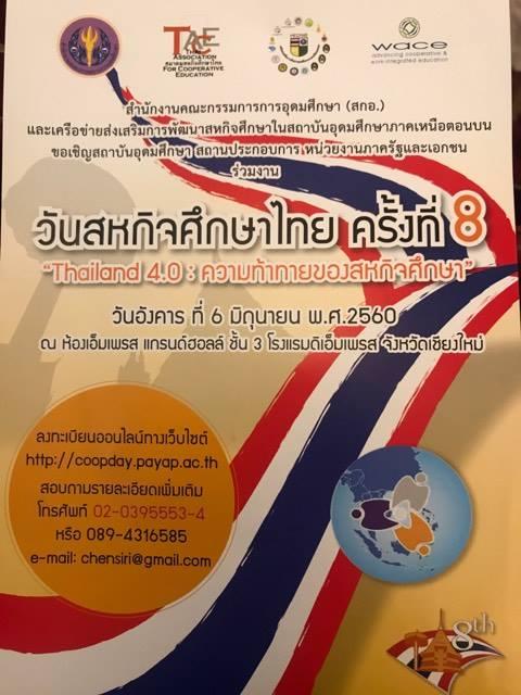 งานสหกิจศึกษา กองบริการการศึกษา มมส  เข้าร่วมงาน วันสหกิจศึกษาไทย ครั้งที่ 8