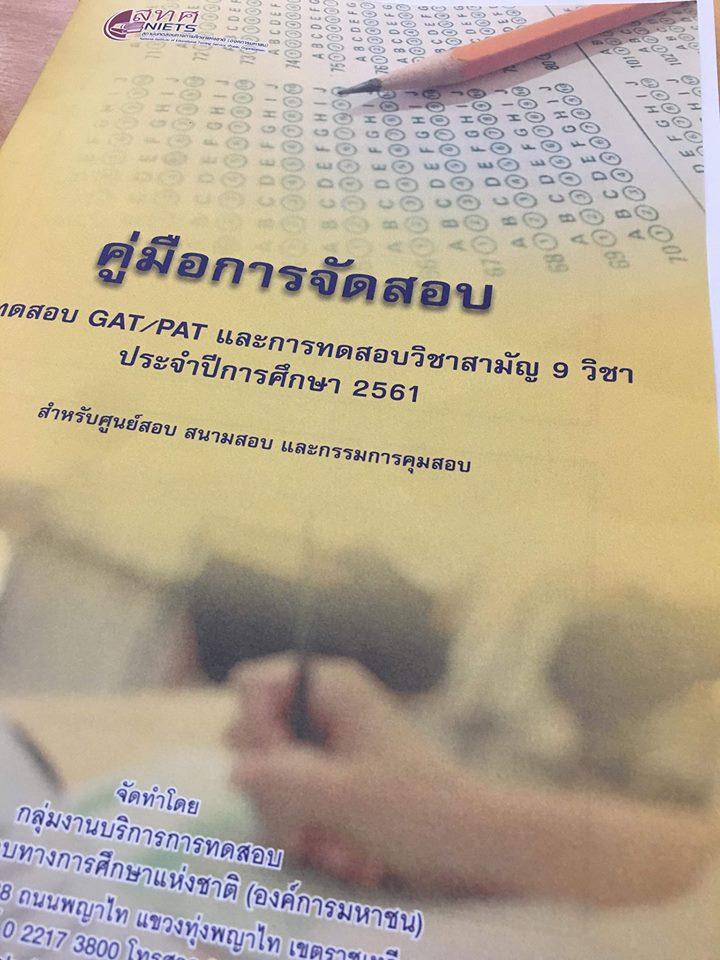 มมส เตรียมจัดสอบ GAT/PAT 2561
