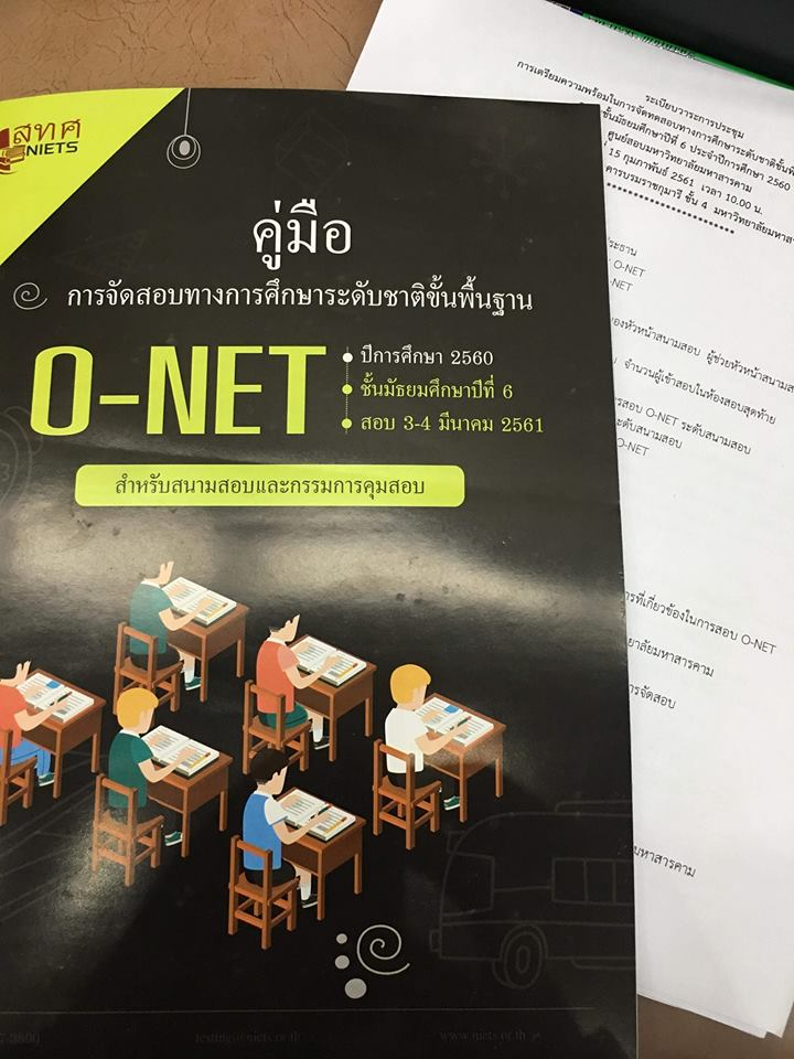 มมส ประชุมเตรียมจัดสอบ O-NET