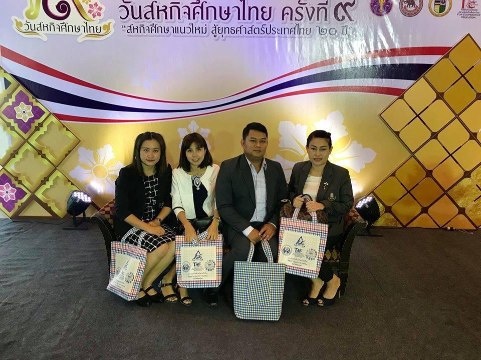 กองบริการการศึกษา เข้าร่วมงาน วันสหกิจศึกษาไทย ครั้งที่ 9
