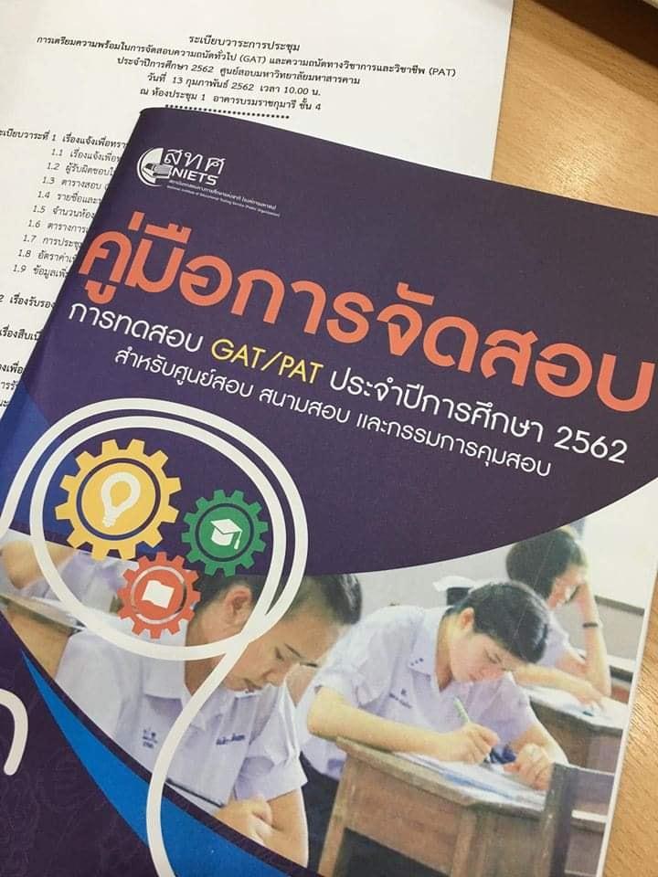 มมส เตรียมจัดสอบ GAT/PAT ประจำปีการศึกษา 2562