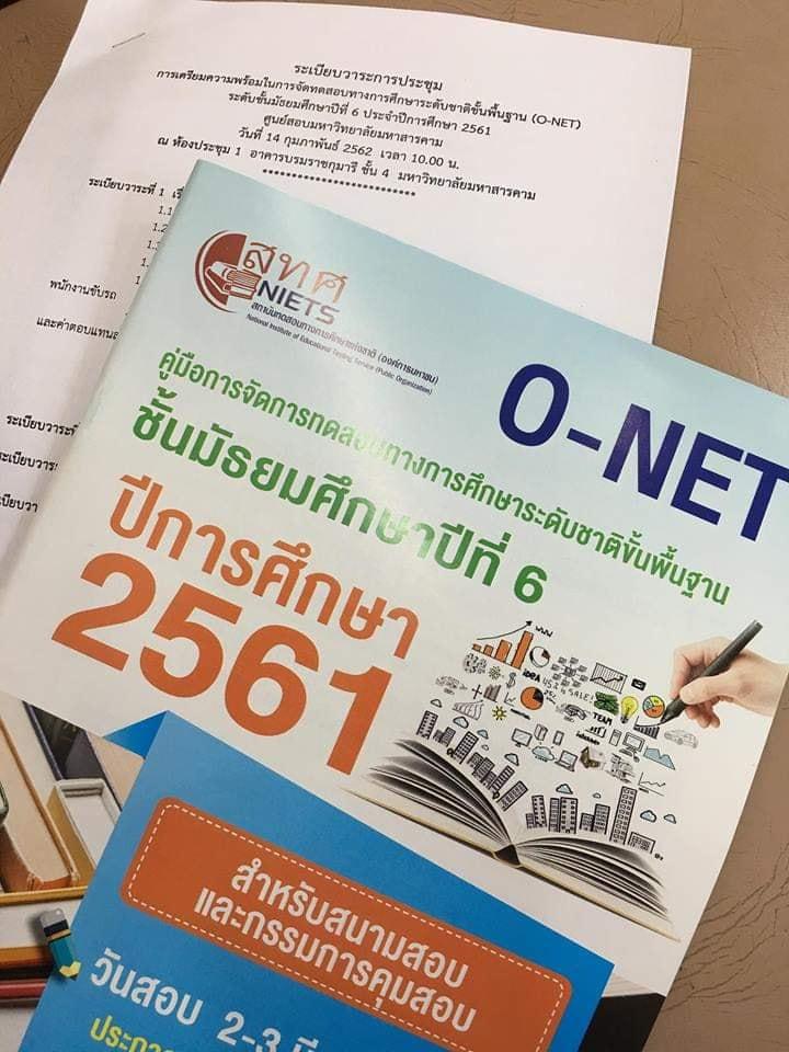 มมส ประชุมเตรียมจัดสอบ O-NET ประจำปีการศึกษา 2561