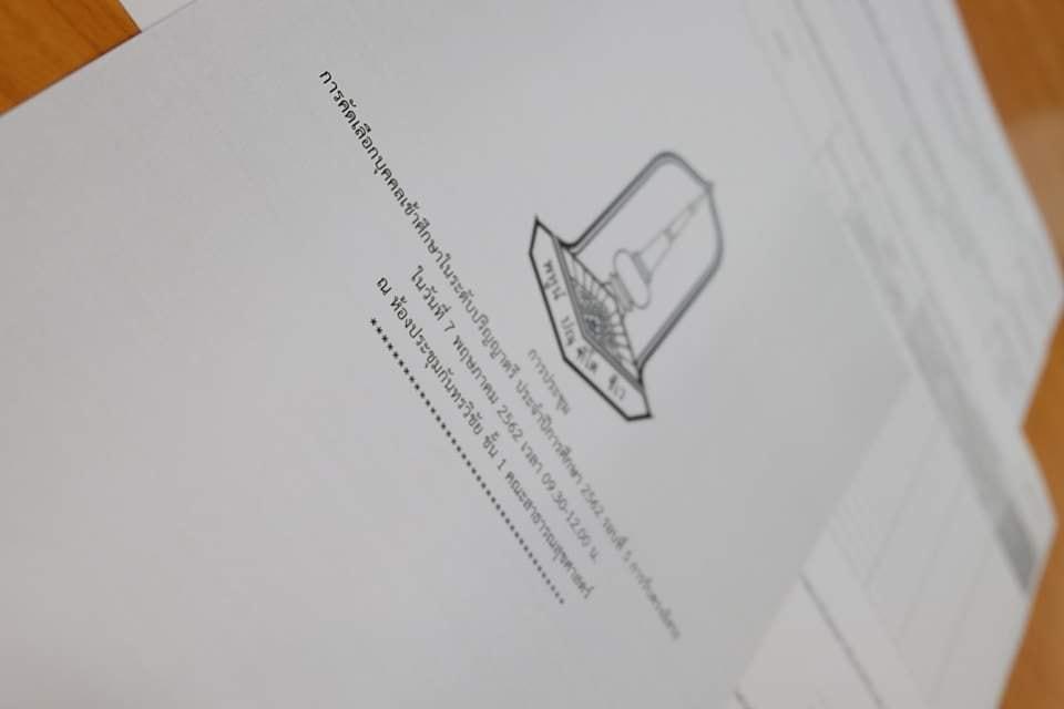 จัดการประชุมการคัดเลือกบุคคลเข้าศึกษา ในระดับปริญญาตรีประจำปีการศึกษา 2562 รอบที่ 5