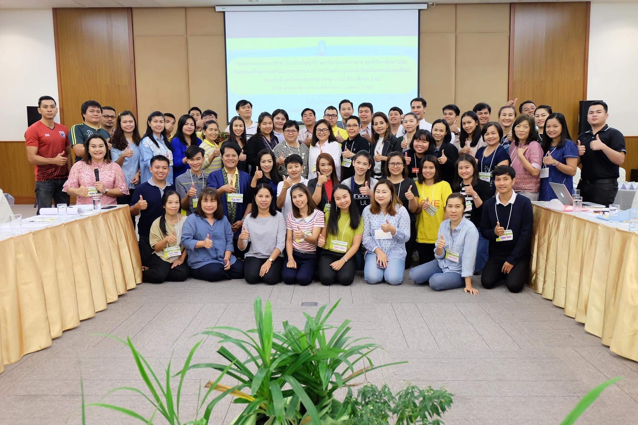 กองบริการการศึกษาจัดโครงการแนะแนวการศึกษา ในระดับปริญญาตรี มหาวิทยาลัยมหาสารคาม